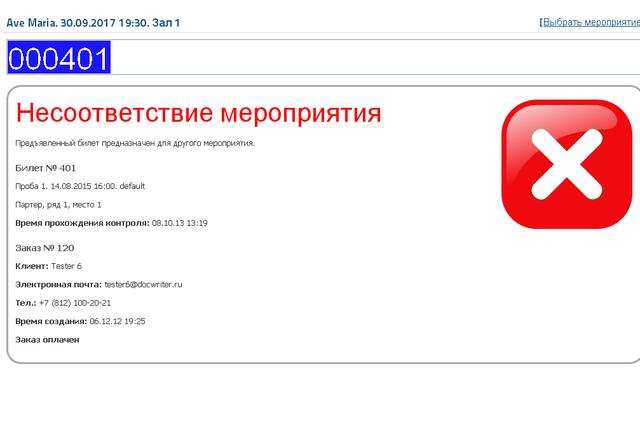 Система «Электронный билет плюс» предупреждает о несоответствии предъявленного билета
