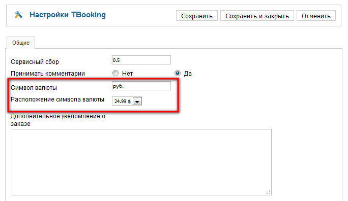 Настройки системы бронирования билетов TBooking. Изменение валюты