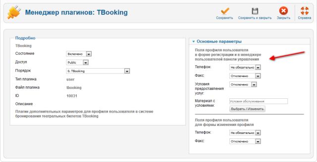 Система бронирования TBooking. Дополнительные поля в форме регистрации пользователя